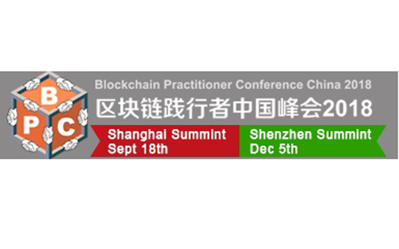 Blockchain Practitioner China Conference and Awards 2018 Has Successfully Concluded