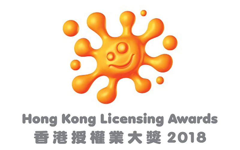 ''Hong Kong Licensing Awards 2018'' Opens for Entries Recognizes Achievements of Licensing Professionals Enhances Development of Local Creative Industries